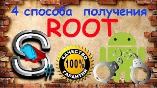 Как получить root (рут) права на Android (Андроид) - 4 способа, Быстро, Надёжно(Как получить root права на Android - 4 способа, Быстро, 100% гарантия! В видео рассмотрены разных 4 способа, так что..., 2015-05-27T17:22:10.000Z)