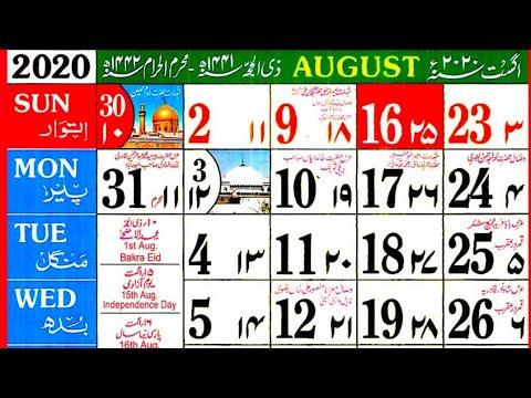 August 2020 Islamic Calendar | Zilhijja & Muharram 1441 Hijri Calendar