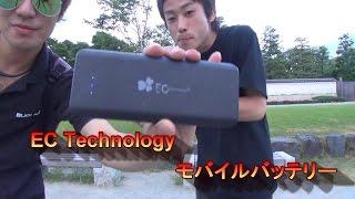 EC Technology モバイルバッテリー 16000mAh  これで万が一のことがあっても大丈夫!! thumbnail