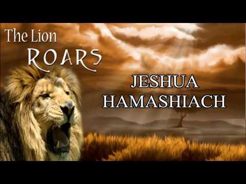 YESHUA HAMASHIACH -  JESÚS CRISTO O MESÍAS - EL HIJO DE NUESTRO CREADOR.