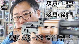 "WE AK 74 REAL WOOD Й°ЂЛЉ¤Кё""КЎњЛљ°К°± Л†ЊЛґ«   ЛЉ¤Л™ЂМЉёКЄЁМ�• www.swatmodel.co.kr"
