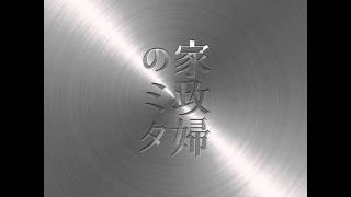 テレビドラマ・サウンドトラック □放送時間: 2011秋・水22・日本テレビ...