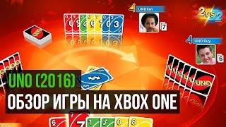 Обзор игры - Uno для Xbox One