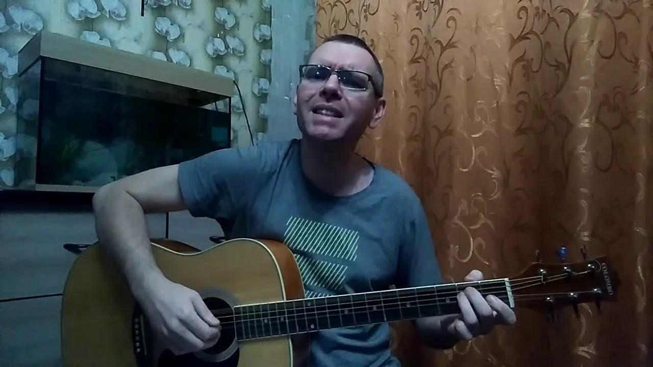 Александр Гейнц / Океан / cover / Бардовская песня / Красивая песня под гитару