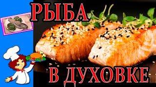 Как вкусно запечь рыбу форель в духовке в фольге