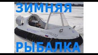 Зимняя Рыбалка Рыхлый лед не страшен Судно на Воздушной подушке