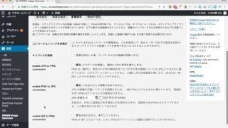 WordPressメディアの画像を圧縮してページ表示速度を上げる方法