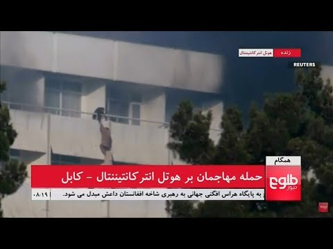 People escape from Kabul hotel room using sheets