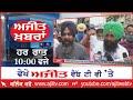Ajit News @ 10 pm, 29 June 2020 Ajit Web Tv.