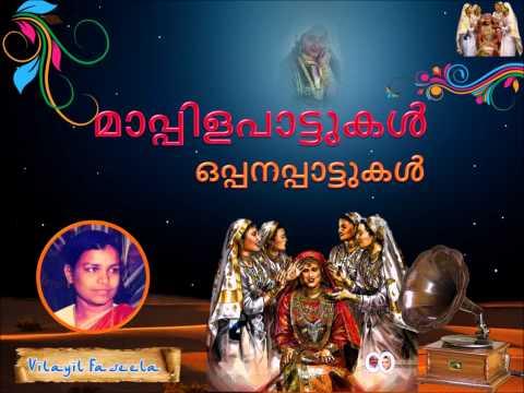 Madhurapoo Chiriyulla | Vilayil Faseela | Oppana Songs ഒപ്പനപ്പാട്ടുകള്