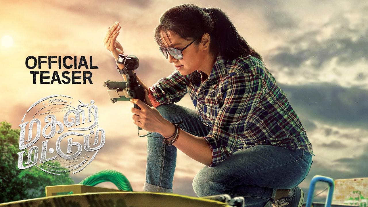 Magalir Mattum Official Teaser (2017)   Jyotika   Bramma ...