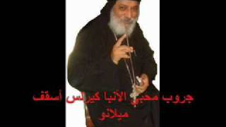 29 الأنبا كيرلس أسقف ميلانو يونان النبى الله يبحث عنا