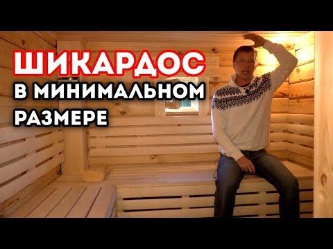 ШИКАРНАЯ минимальная БАНЯ с печкой и террасой # Строительство бани под ключ в Екатеринбурге