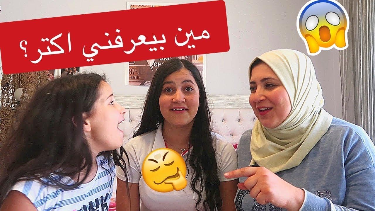 مين طلع بيعرفني اكتر 😱 ماما ولا أختي ؟ 😅