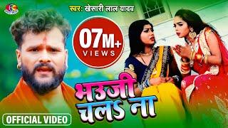 Bhauji Chala Na | Deoghar Chali | Khesari Lal | Kanwar