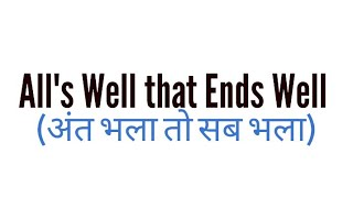 all's well that ends well in hindi by William Shakespeare summary Explanation and full analysis