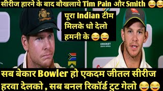 Tim Paine & Steve Smith Angry & Frustration After Historic Loss Of 2- 1 Against India Funny Dubb 😂😂
