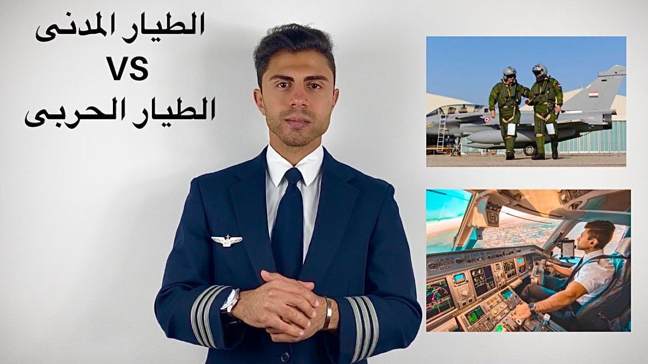الطيار المدنى Vs الطيار الحربى Youtube