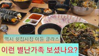 김밥집에서 회 먹는 별…