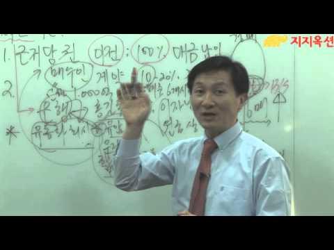 지지옥션 사이버스쿨 - 성공을 부르는 NPL 투자기법