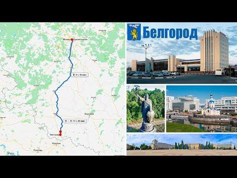 Белгород - что посмотреть за 3 часа  |  Belgorod
