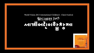 World Vision 2013 International Children