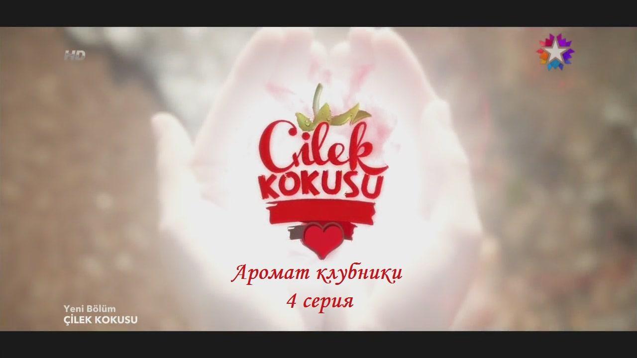 Запах клубники 4 серия русская озвучка смотреть онлайн!