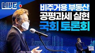 [LIVE] 비주거용 부동산 공평과세 실현 국회 토론회