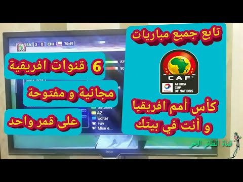 قنوات مجانية مفتوحة ستنقل جميع مباريات كأس أمم افريقيا مصر 2019