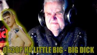 ХИККАН №1: ОБЗОР НА LITTLE BIG - BIG DICK [18+]