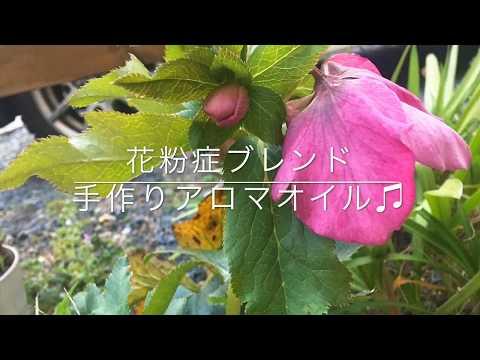 花粉症アロマオイル~手作りアロマスプレー