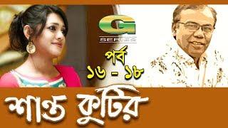 Shanto Kutir | Drama Serial | Epi 16 - 18 | ft Chanchal Chowdhury, Tisha, Fazlur Rahman Babu