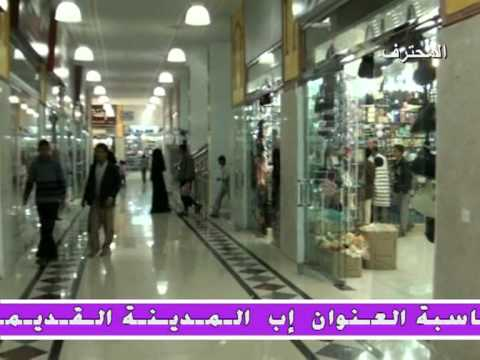 JERAN SHOPPING CENTER IN YEMEN