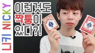 중국 짝퉁 카드? 가짜 마술 카드가 나타났다!! 진짜카드vs가짜카드!  니키
