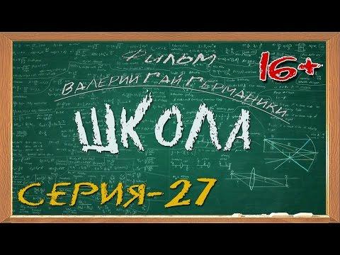 Школа (сериал) 27 серия
