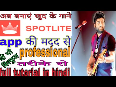 How to use spotlite app in hindi | best singing android app in 2018