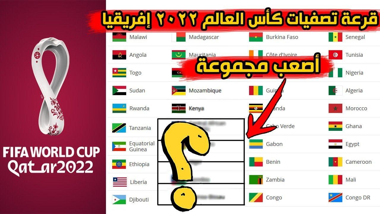 قرعة تصفيات كاس العالم 2022 افريقيا أصعب مجموعة منتظرة Youtube