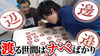 漢字が苦手なマサイに「渡ナベ」当てカードゲームさせてみたらヘンになったwww