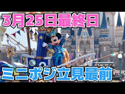 【最終日】ドリーミングアップ35周年グランドフィナーレver【ミニポジ最前】2019.3.25