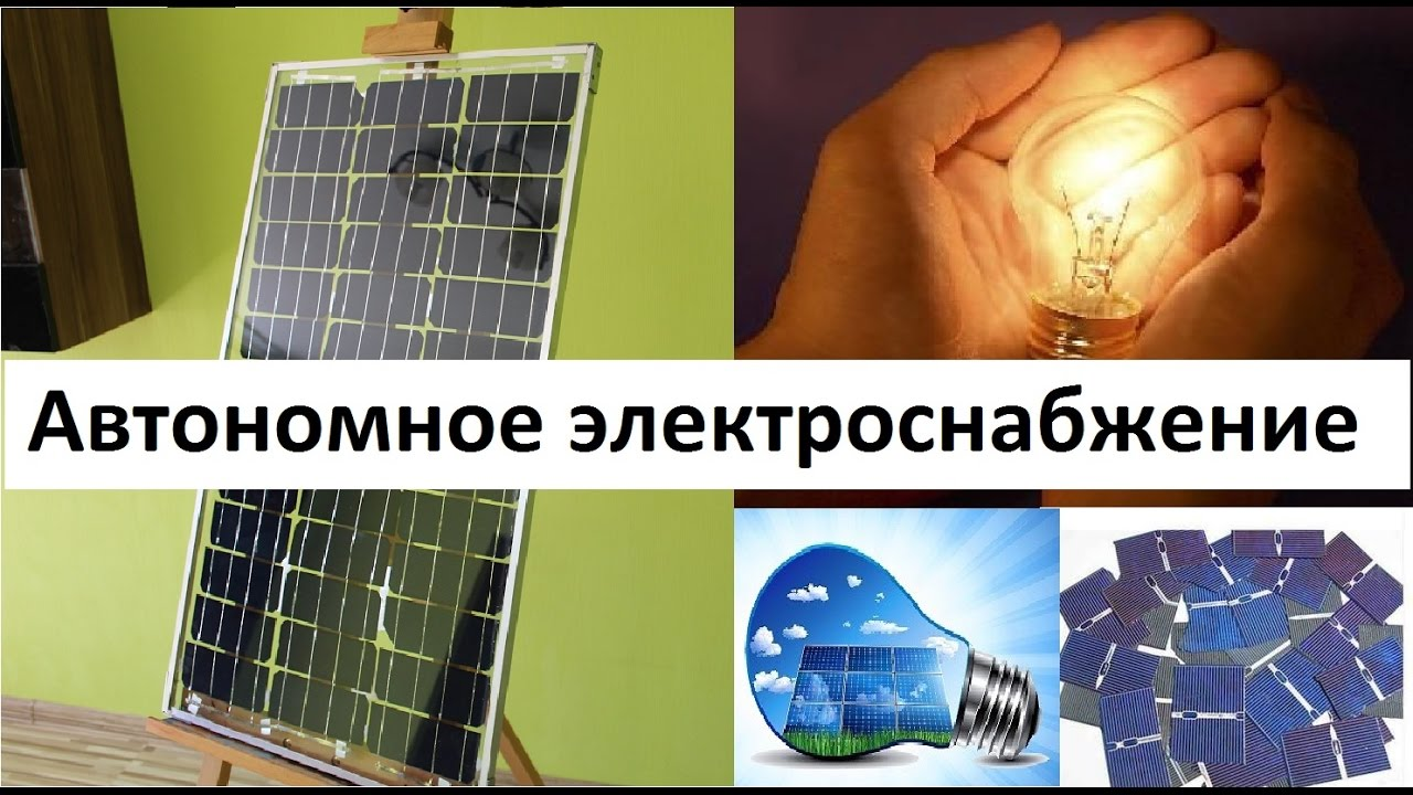 Автономное электроснабжение дома своими руками фото 3