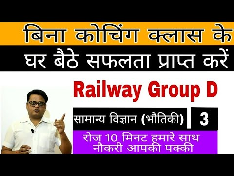 physics 3 || work,energy power ||for railway group D, assistant loco pilot & other competitive exams