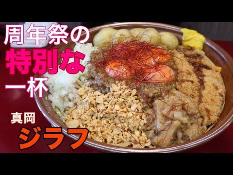 【大食い】周年祭で特別な一杯を ジラフ【デカ盛り】