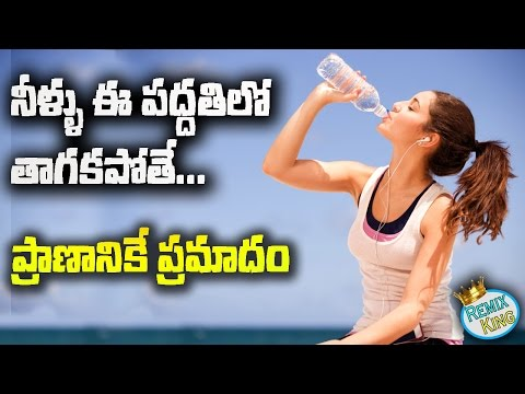 Health Benefits of Drinking Water | Health Tips in Telugu | Remix King