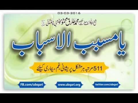 Ya Musabab Ul Asbab Hakeem Tariq Mehmood Urdu   یامسبب الاسباب