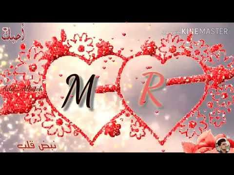 حرف R مع M في قلب