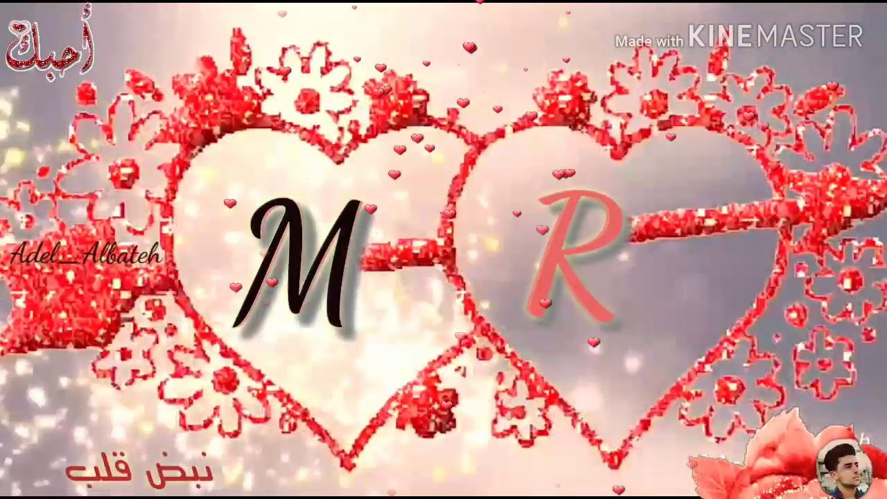 حالات حرف R و M حالات حب رومنسية عشاق حرف M اجمل حالات حب حرف M و R Youtube