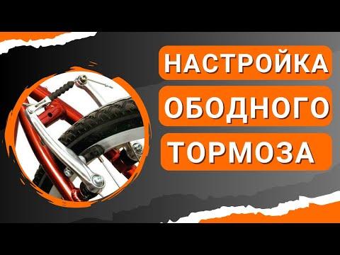 Настройка ободного тормоза велосипеда системы V-brake обучающее видео от Velomoda