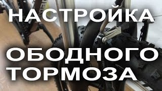 Настройка ободного тормоза велосипеда системы V-brake обучающее видео от Velomoda(Делимся опытом - с http://velomoda.com.ua Все любят кататься на велосипедах, но далеко не все умеют делать элементарн..., 2014-09-19T20:23:19.000Z)