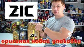 Масло ZIC новая упаковка(часть2) оригинал