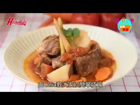 【自煮搵食- 星島食譜】- 【越式蕃茄牛肋條】- 星島食譜 請來本地人氣廚師 Celia Chan 教煮電飯煲小菜 - YouTube